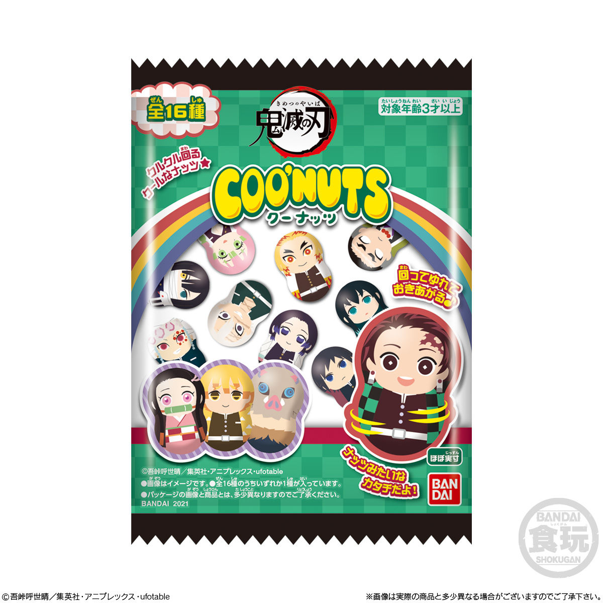 【食玩】鬼滅の刃『クーナッツ 鬼滅の刃』14個入りBOX-008