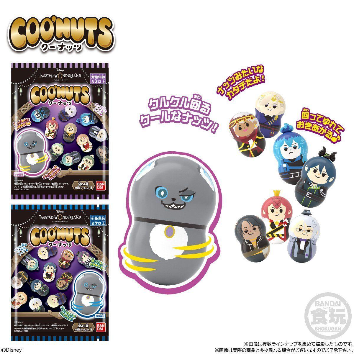 【食玩】ツイステ『Coo'nuts Twisted Wonderland』20個入りBOX-002