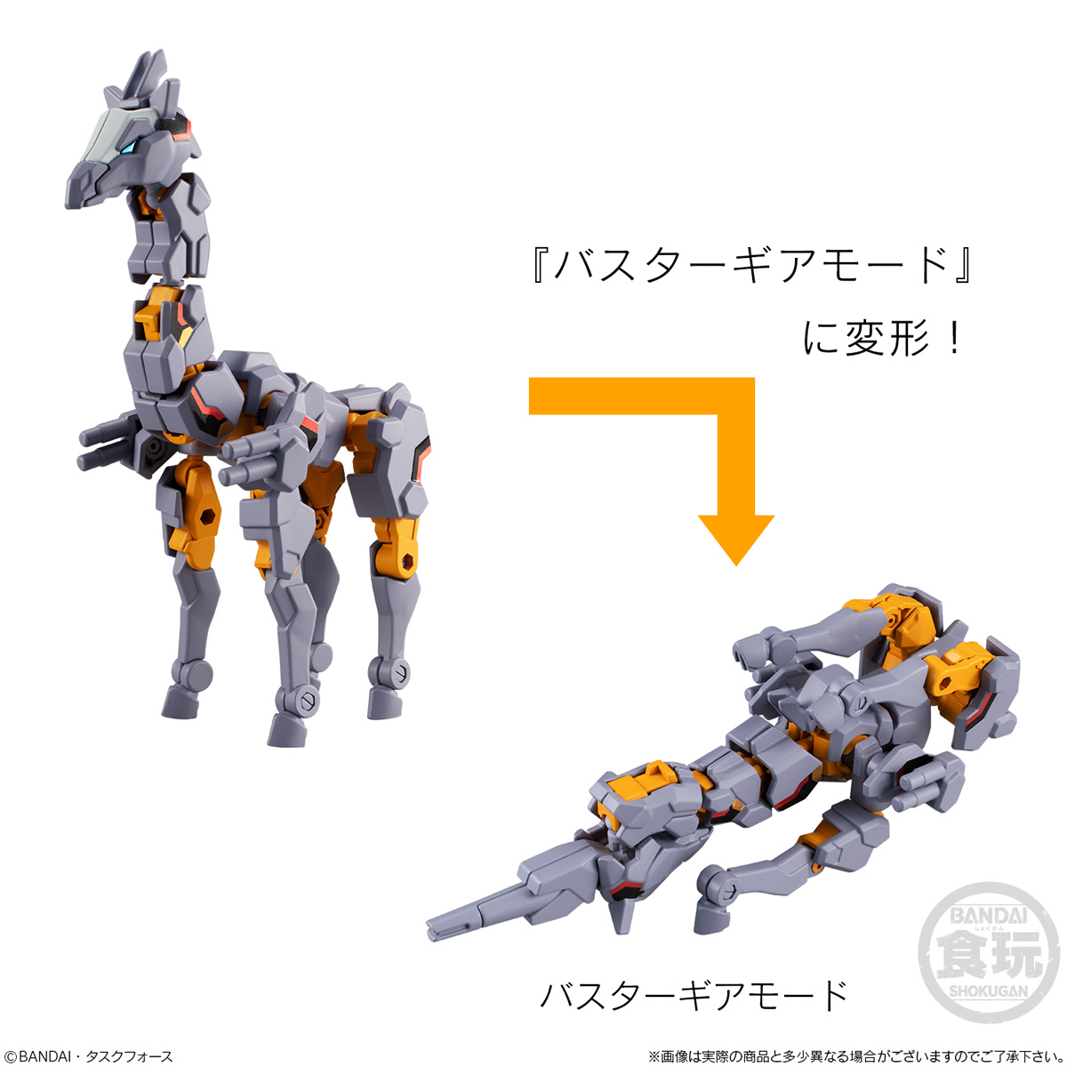 【食玩】『アニマギア7』組み立て可動フィギュア 10個入りBOX-006