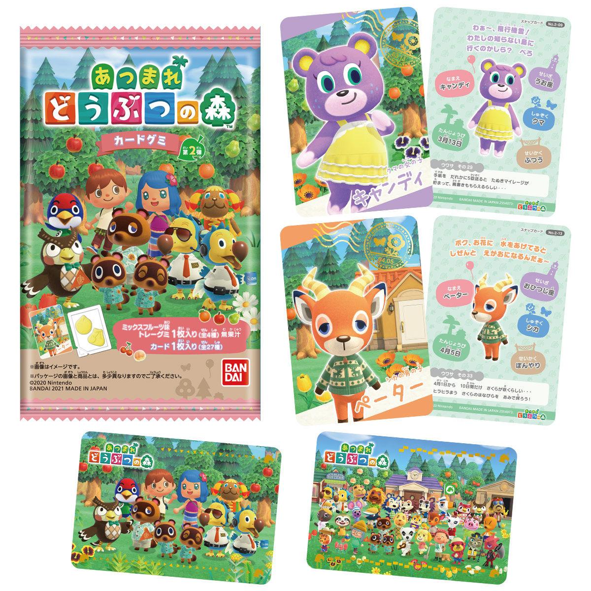 【食玩】あつ森『あつまれ どうぶつの森 カードグミ 第2弾』20個入りBOX-001