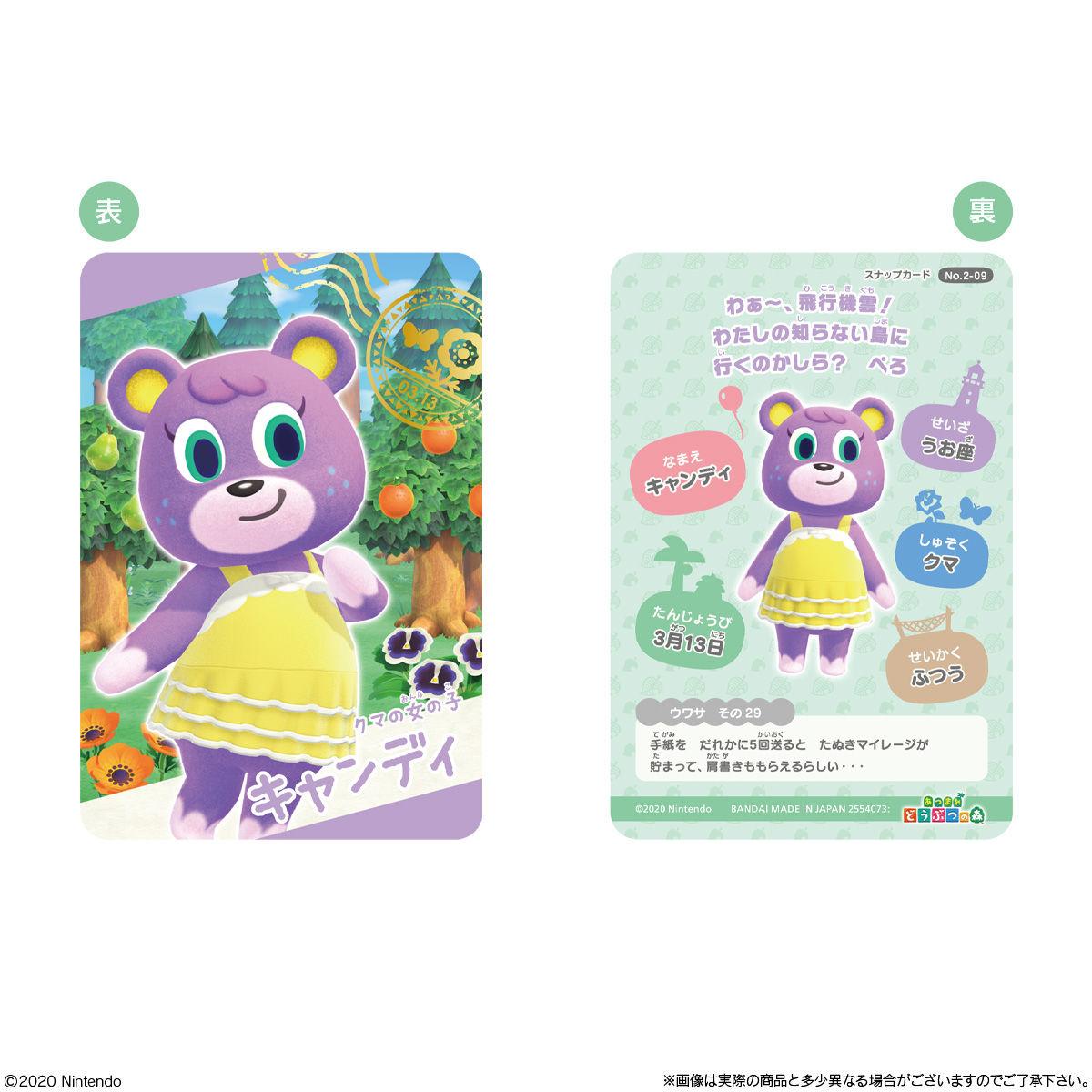 【食玩】あつ森『あつまれ どうぶつの森 カードグミ 第2弾』20個入りBOX-002