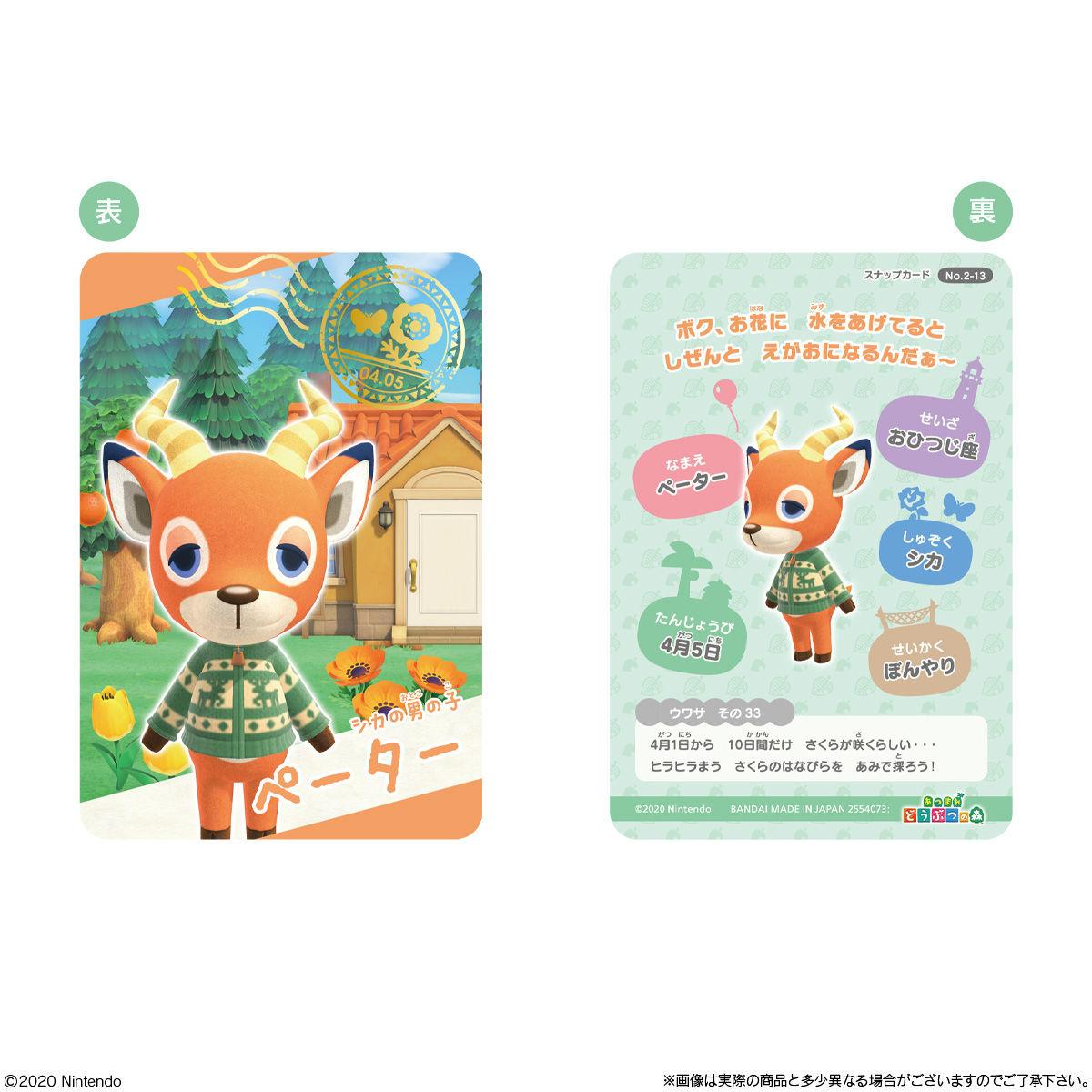 【食玩】あつ森『あつまれ どうぶつの森 カードグミ 第2弾』20個入りBOX-003