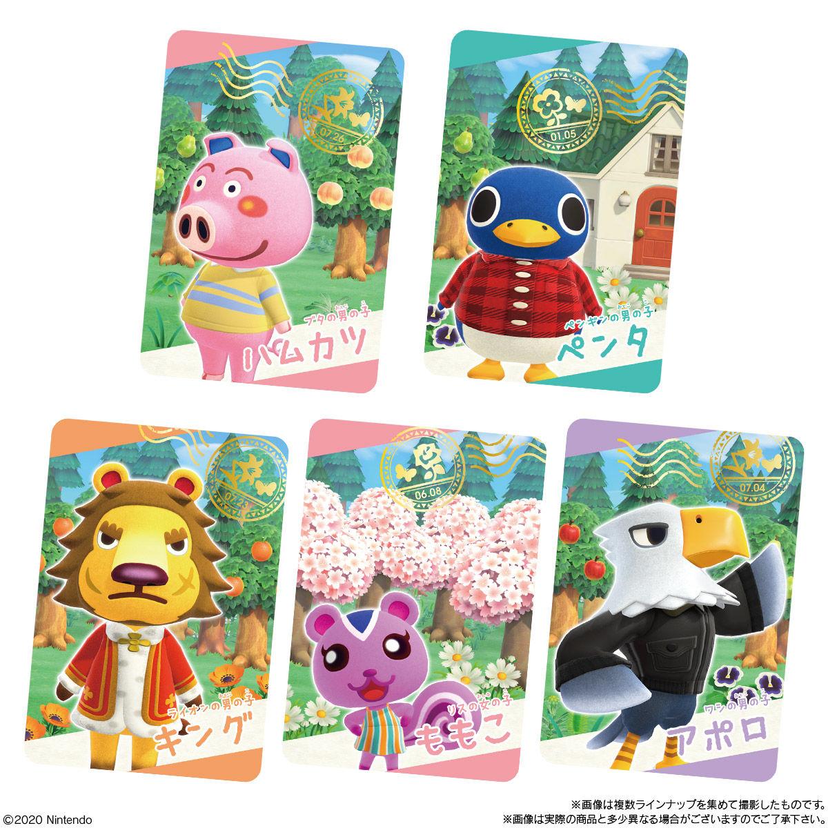 【食玩】あつ森『あつまれ どうぶつの森 カードグミ 第2弾』20個入りBOX-008