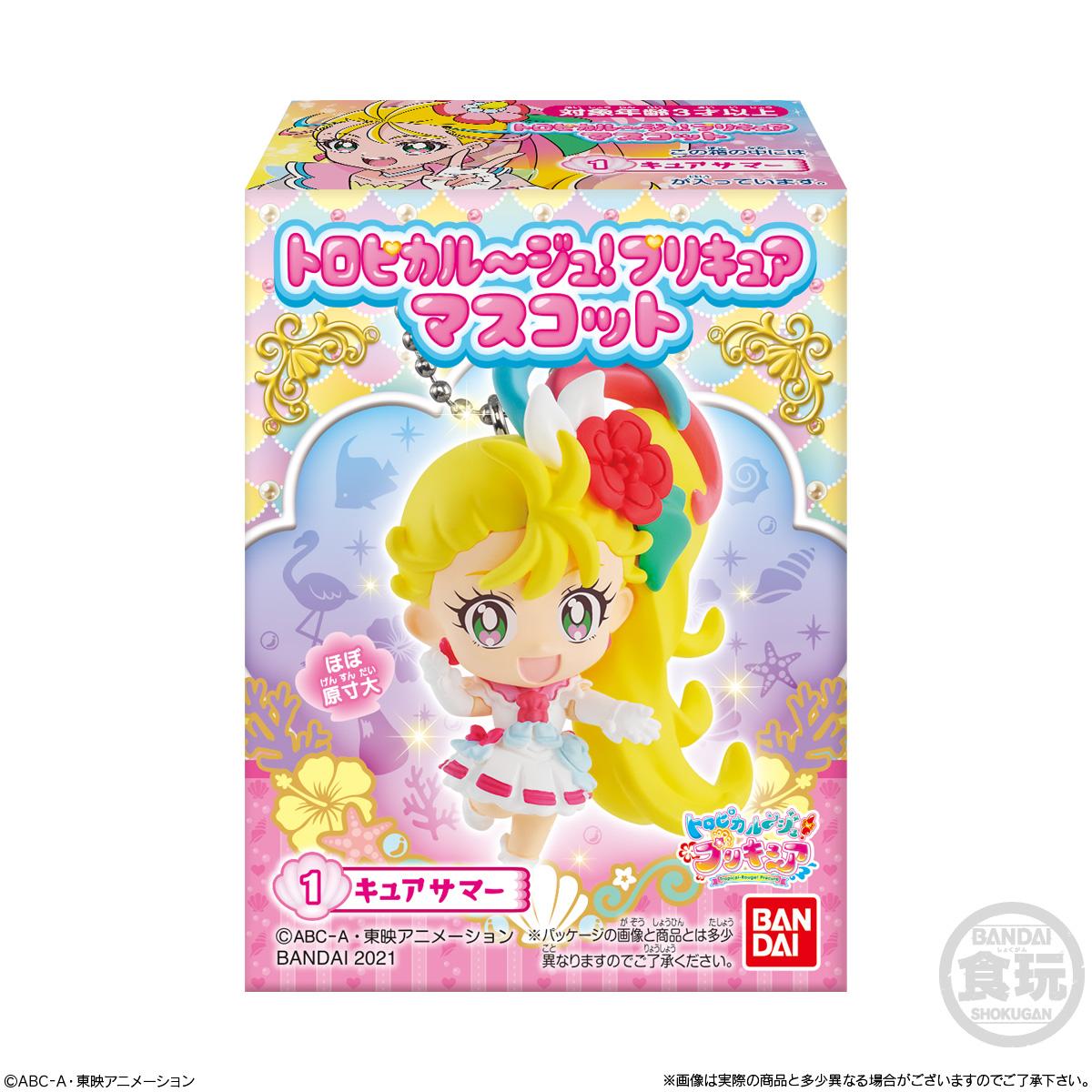 【食玩】トロピカル~ジュ!プリキュア『マスコット』10個入りBOX-008