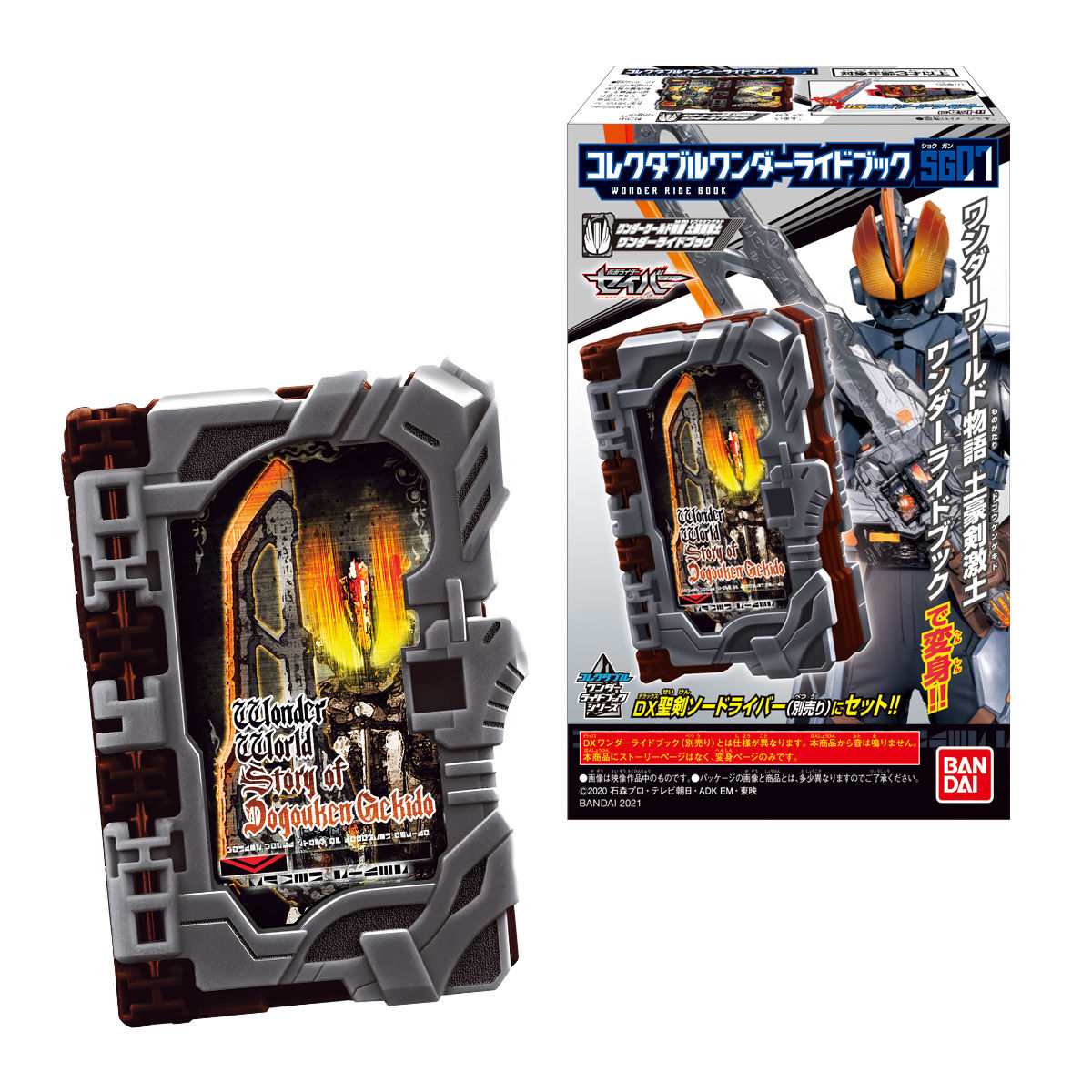 【食玩】仮面ライダーセイバー『コレクタブルワンダーライドブック SG07』8個入りBOX-001