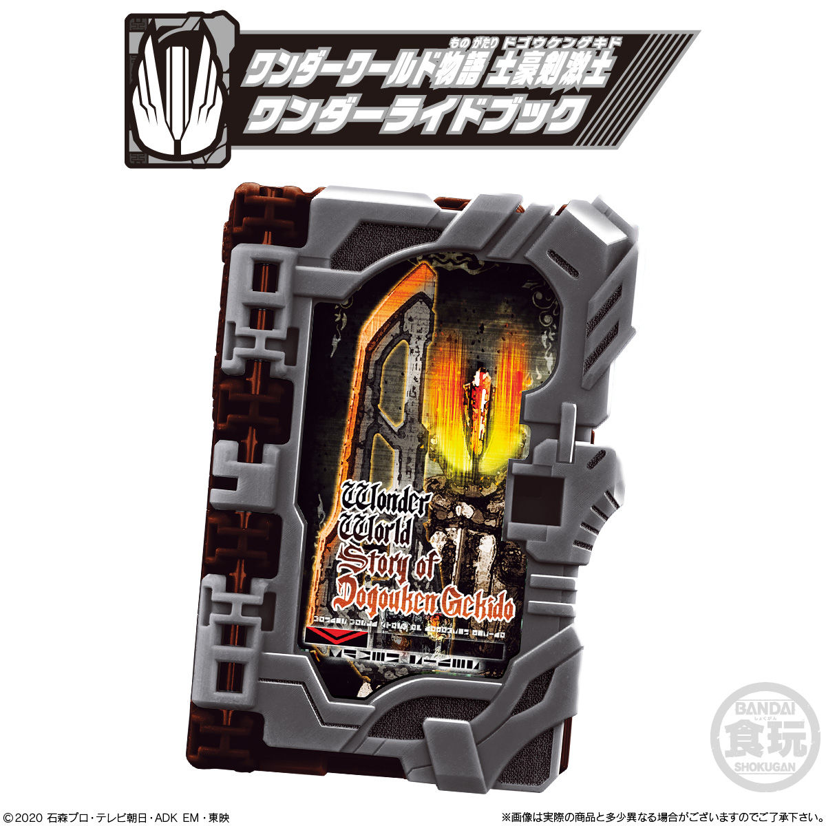 【食玩】仮面ライダーセイバー『コレクタブルワンダーライドブック SG07』8個入りBOX-002