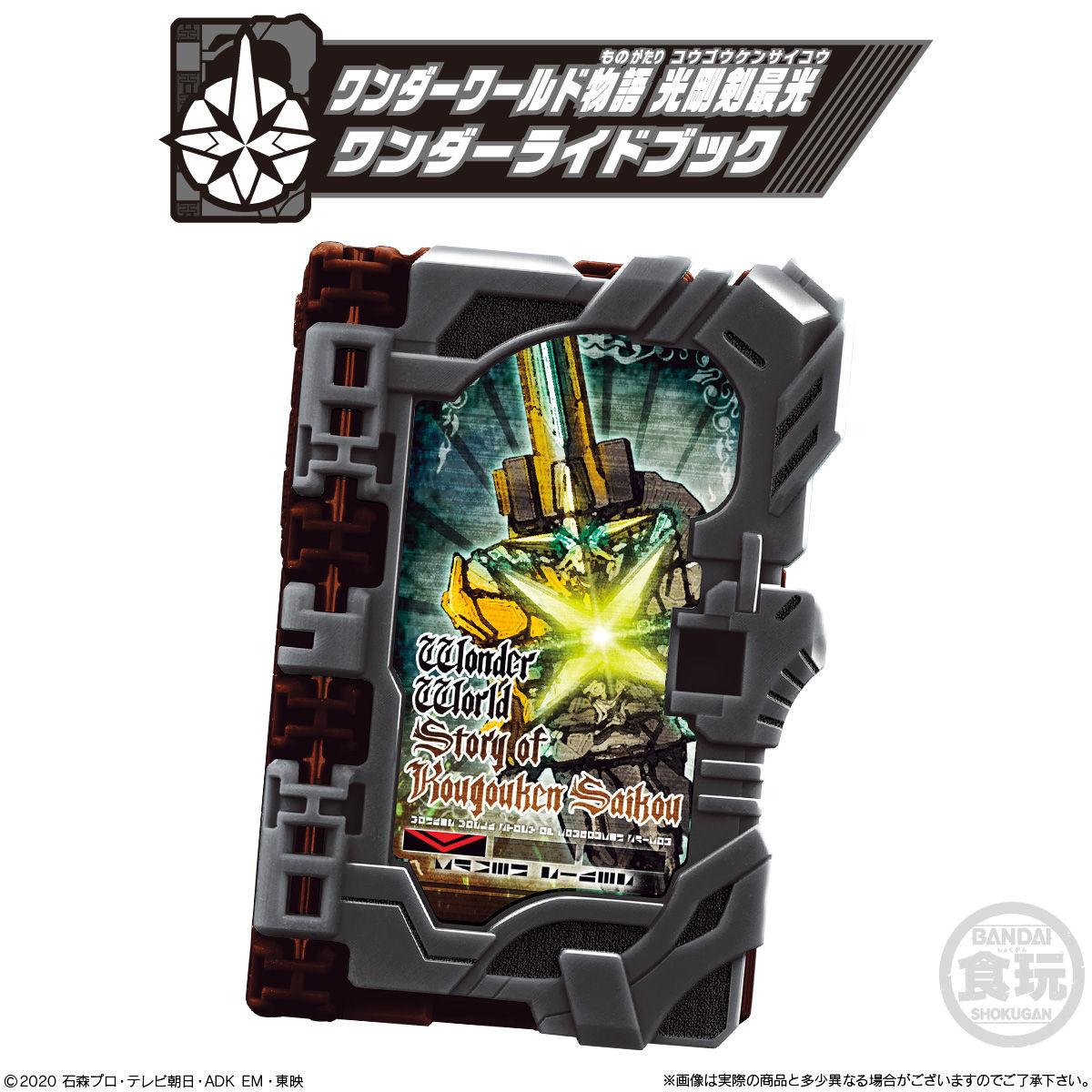 【食玩】仮面ライダーセイバー『コレクタブルワンダーライドブック SG07』8個入りBOX-003