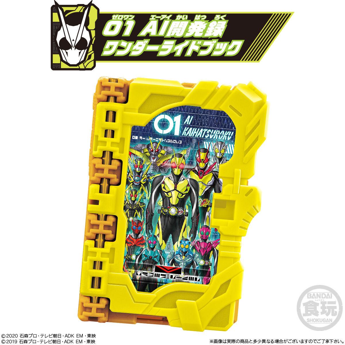 【食玩】仮面ライダーセイバー『コレクタブルワンダーライドブック SG07』8個入りBOX-004