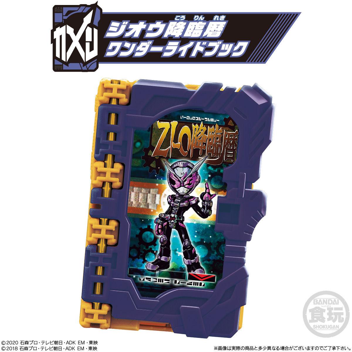 【食玩】仮面ライダーセイバー『コレクタブルワンダーライドブック SG07』8個入りBOX-005