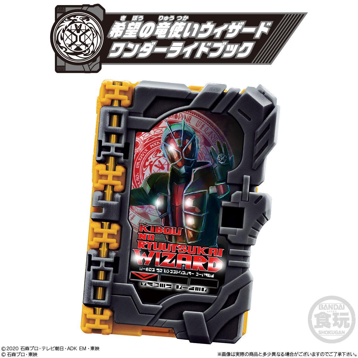 【食玩】仮面ライダーセイバー『コレクタブルワンダーライドブック SG07』8個入りBOX-006