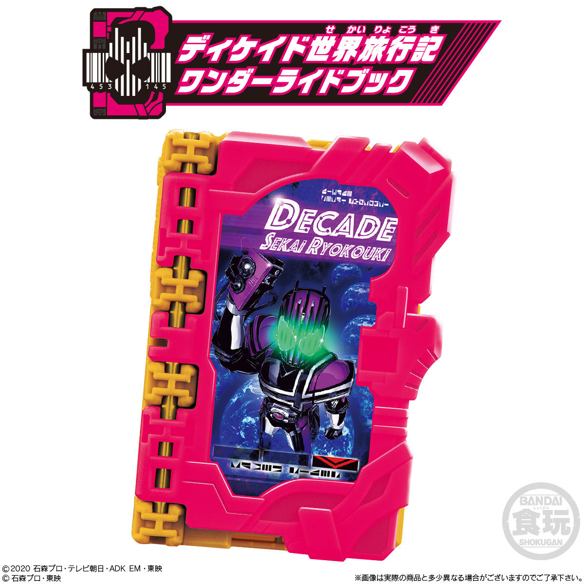 【食玩】仮面ライダーセイバー『コレクタブルワンダーライドブック SG07』8個入りBOX-007