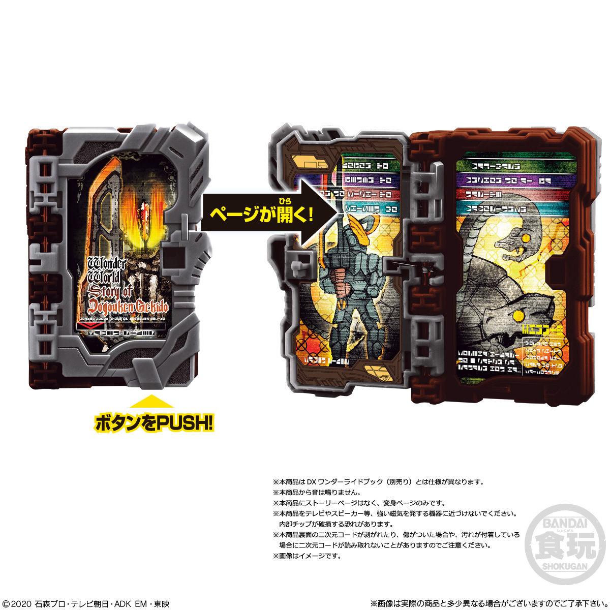 【食玩】仮面ライダーセイバー『コレクタブルワンダーライドブック SG07』8個入りBOX-008