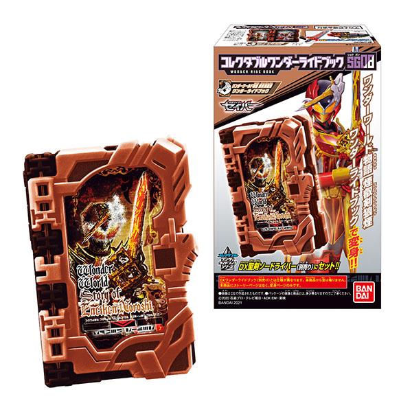 【食玩】仮面ライダーセイバー『コレクタブルワンダーライドブック SG08』8個入りBOX