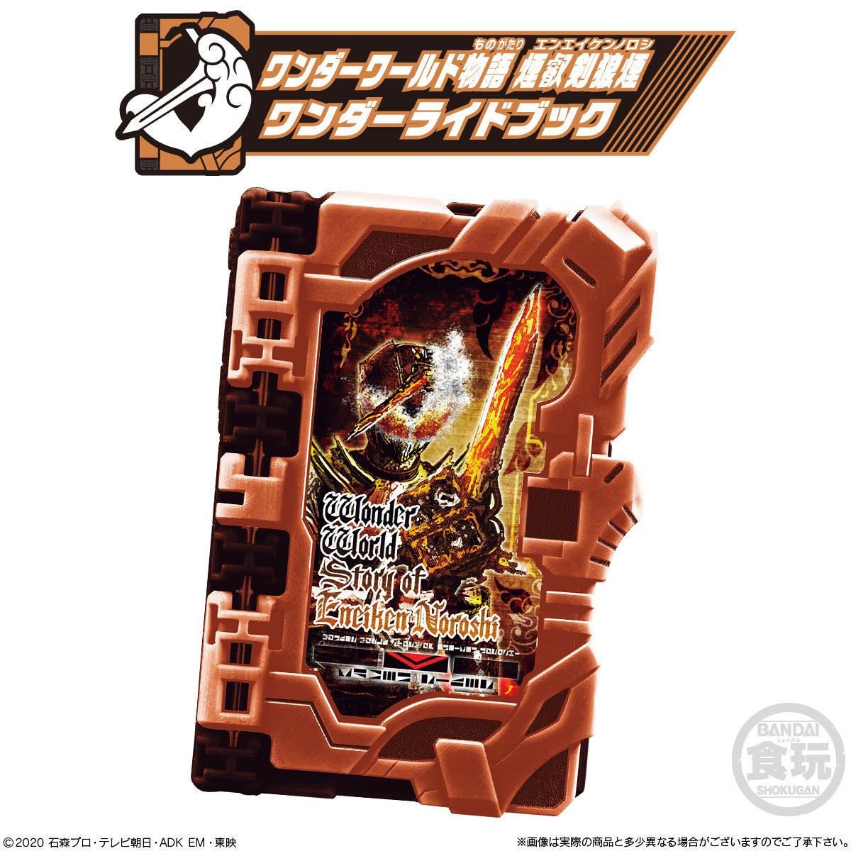 【食玩】仮面ライダーセイバー『コレクタブルワンダーライドブック SG08』8個入りBOX-002