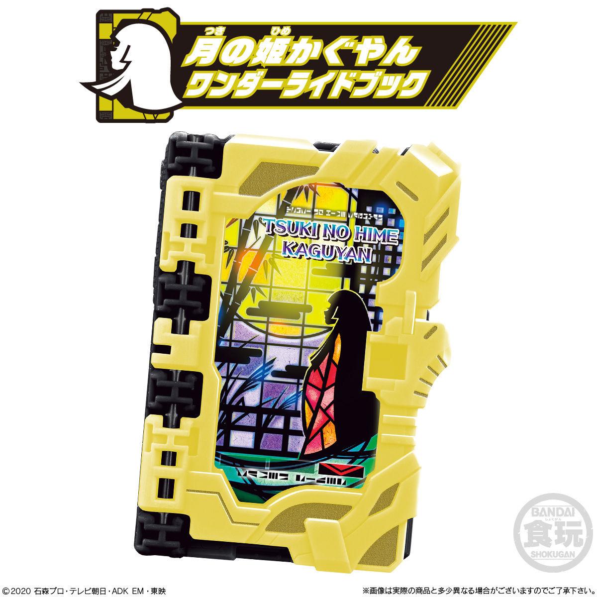 【食玩】仮面ライダーセイバー『コレクタブルワンダーライドブック SG08』8個入りBOX-006
