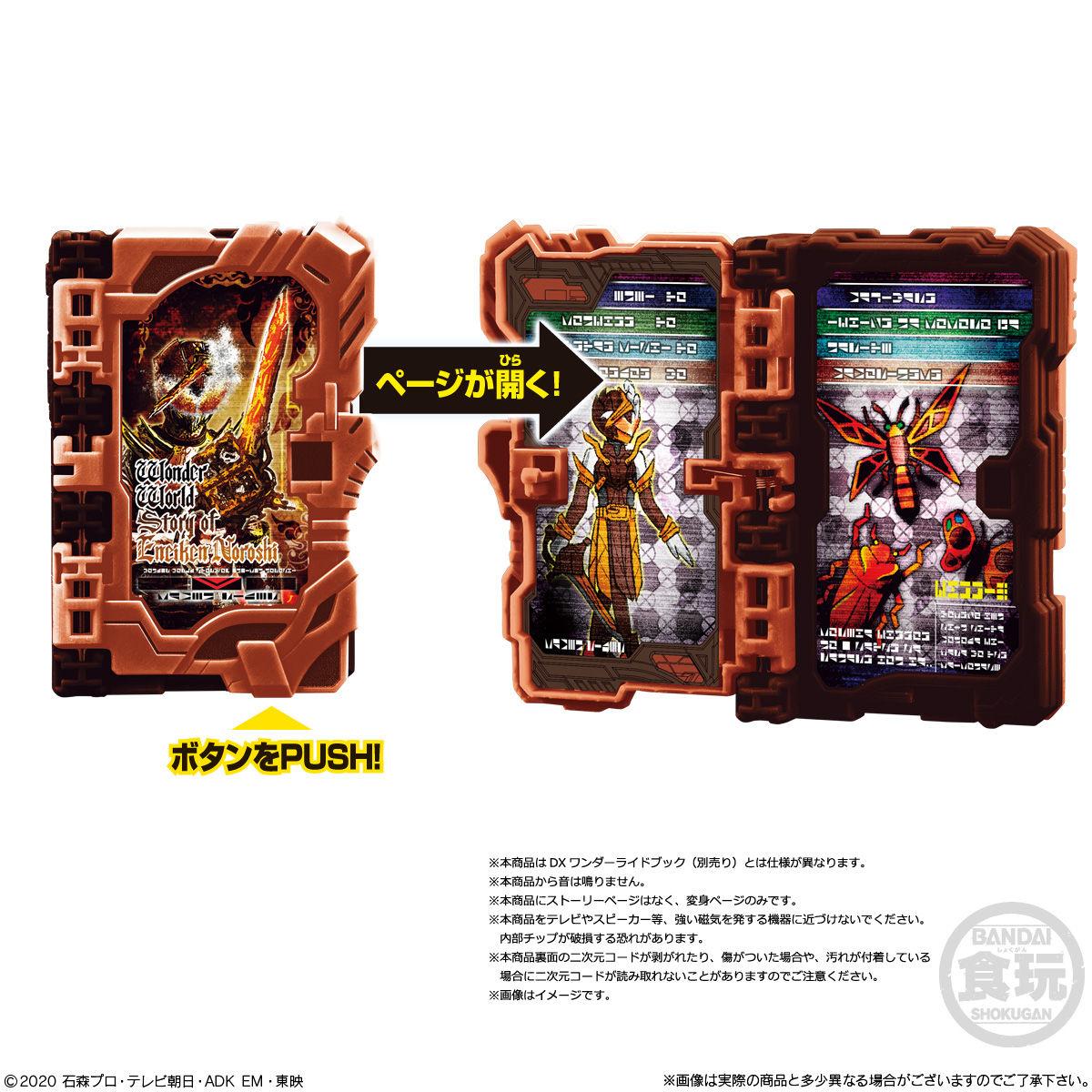 【食玩】仮面ライダーセイバー『コレクタブルワンダーライドブック SG08』8個入りBOX-008