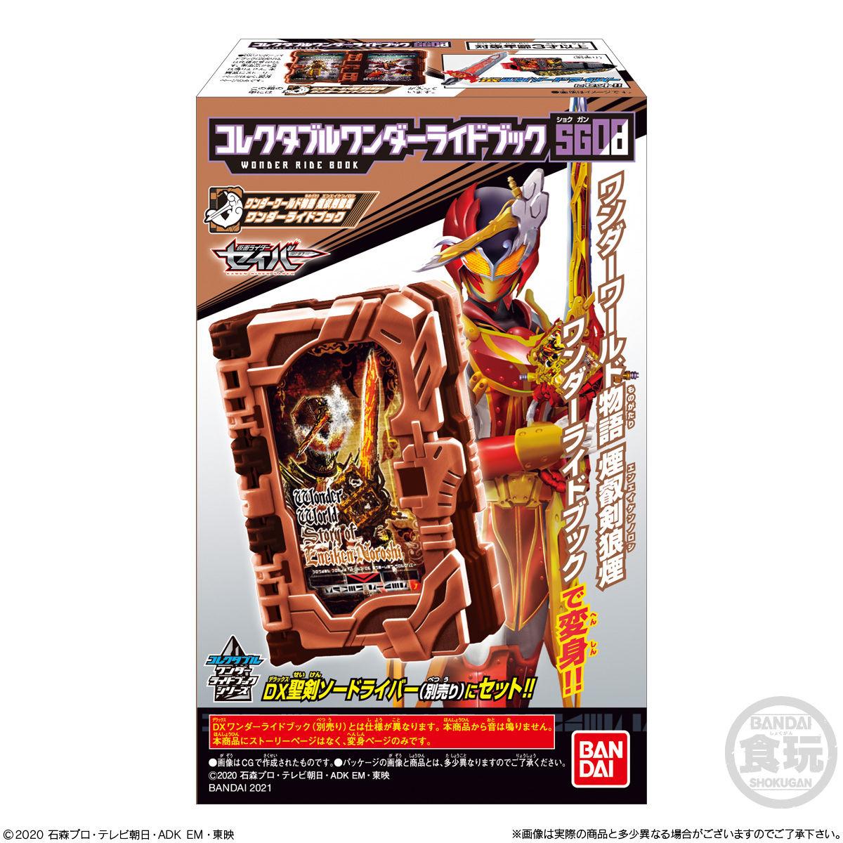 【食玩】仮面ライダーセイバー『コレクタブルワンダーライドブック SG08』8個入りBOX-009