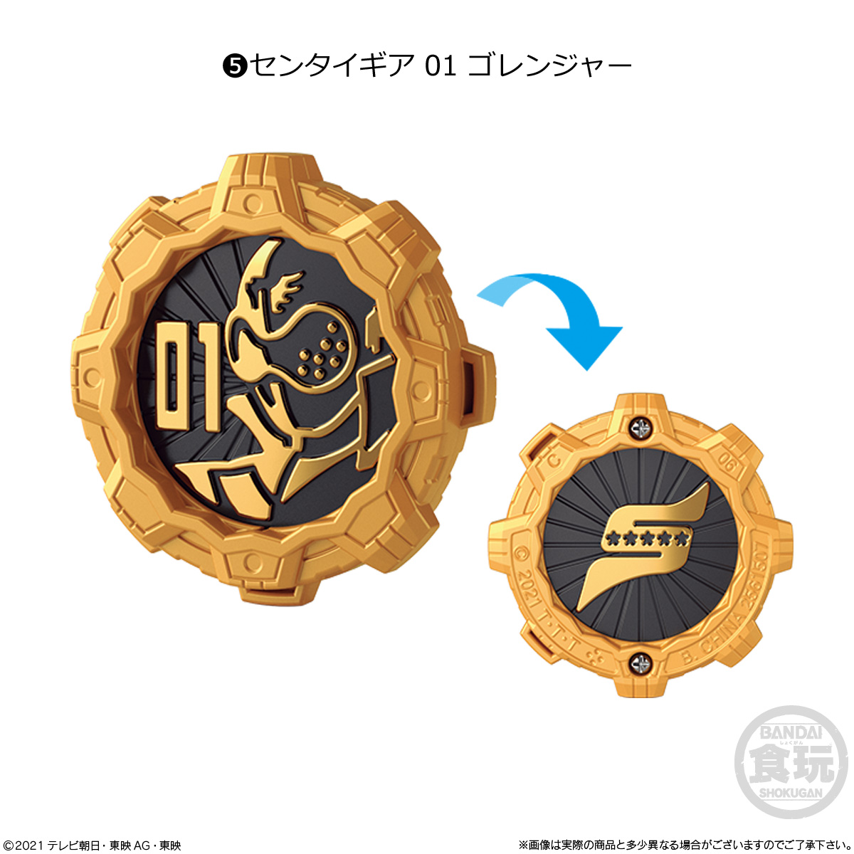 【食玩】機界戦隊ゼンカイジャー『SGセンタイギア01』12個入りBOX-006