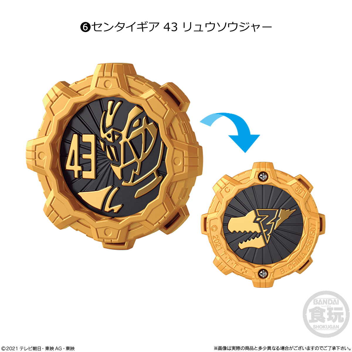 【食玩】機界戦隊ゼンカイジャー『SGセンタイギア01』12個入りBOX-007
