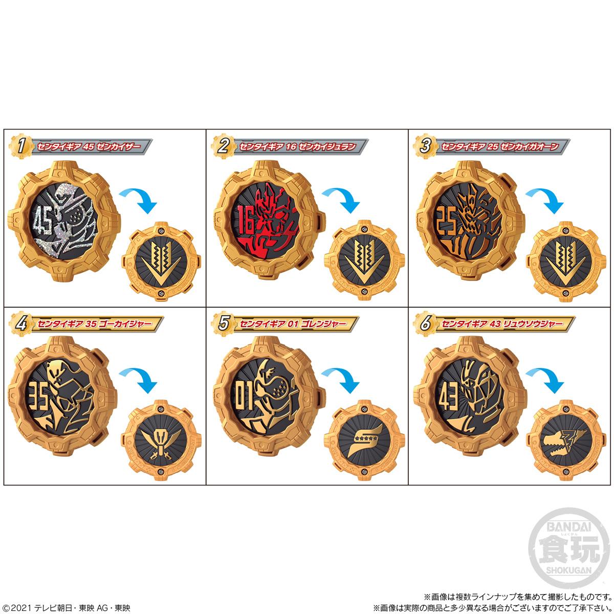 【食玩】機界戦隊ゼンカイジャー『SGセンタイギア01』12個入りBOX-008