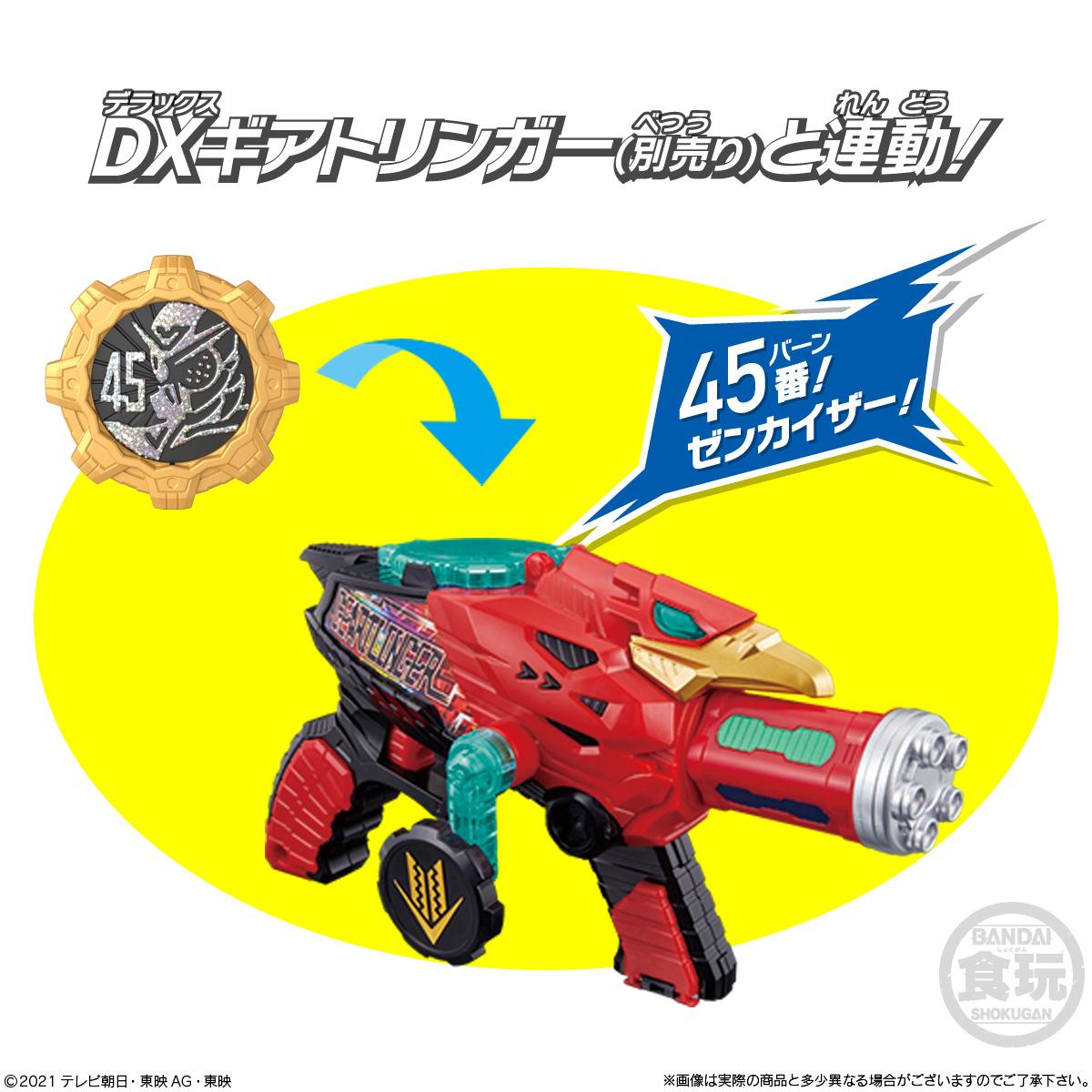 【食玩】機界戦隊ゼンカイジャー『SGセンタイギア01』12個入りBOX-009