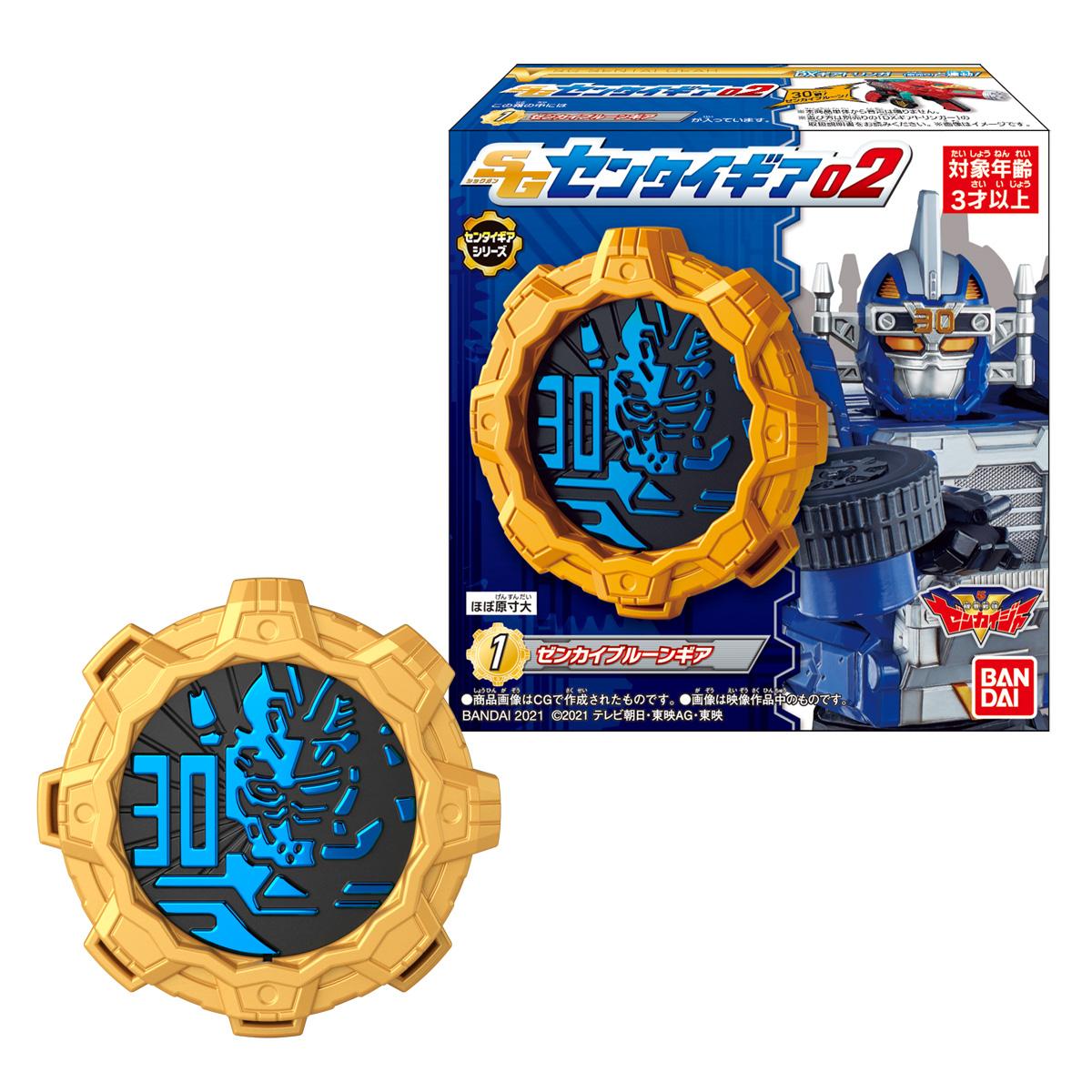 【食玩】機界戦隊ゼンカイジャー『SGセンタイギア01』12個入りBOX-011