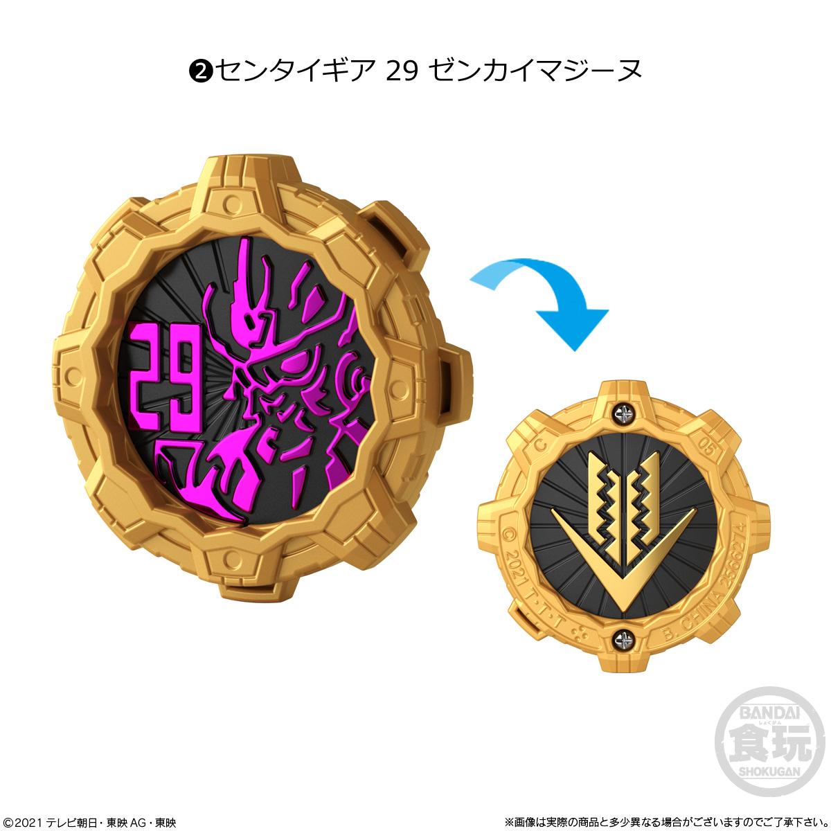 【食玩】機界戦隊ゼンカイジャー『SGセンタイギア01』12個入りBOX-013