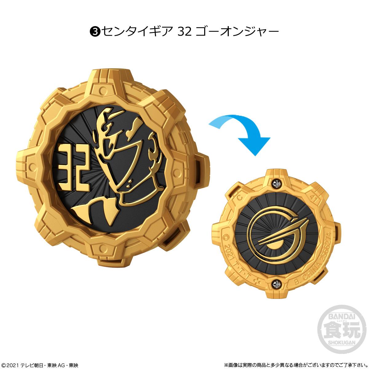 【食玩】機界戦隊ゼンカイジャー『SGセンタイギア01』12個入りBOX-014