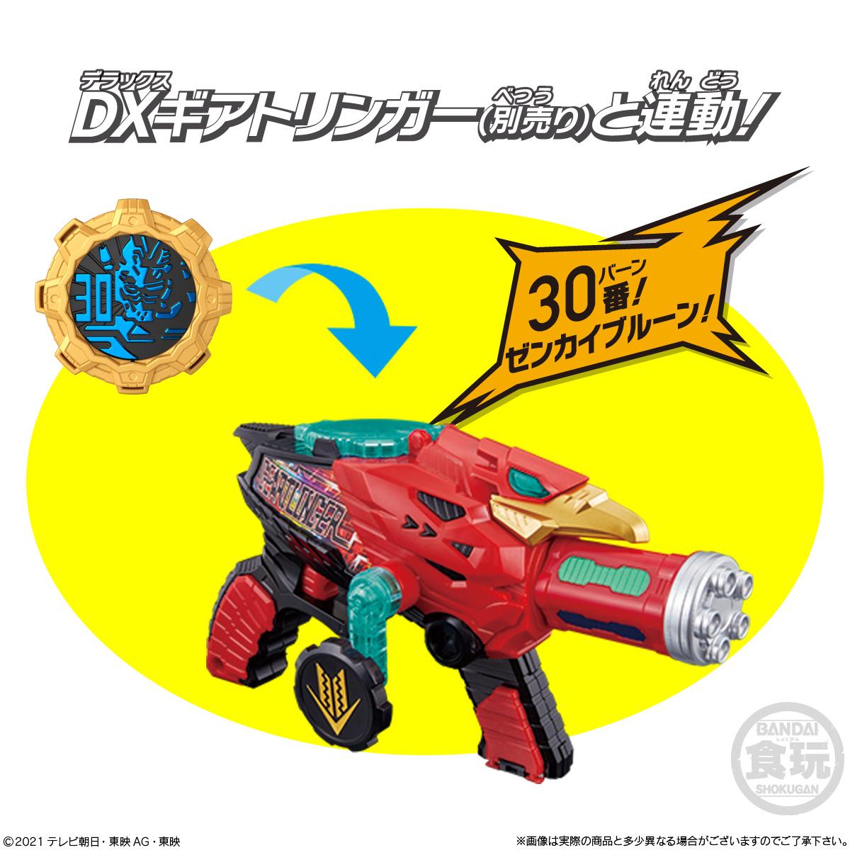 【食玩】機界戦隊ゼンカイジャー『SGセンタイギア01』12個入りBOX-018