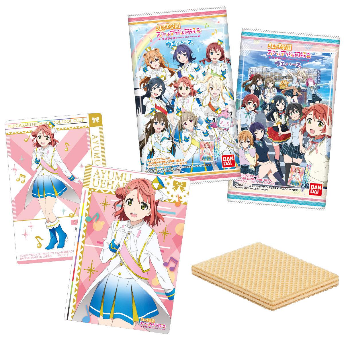 【食玩】ニジガク『ラブライブ!虹ヶ咲学園スクールアイドル同好会 ウエハース』20個入りBOX-001