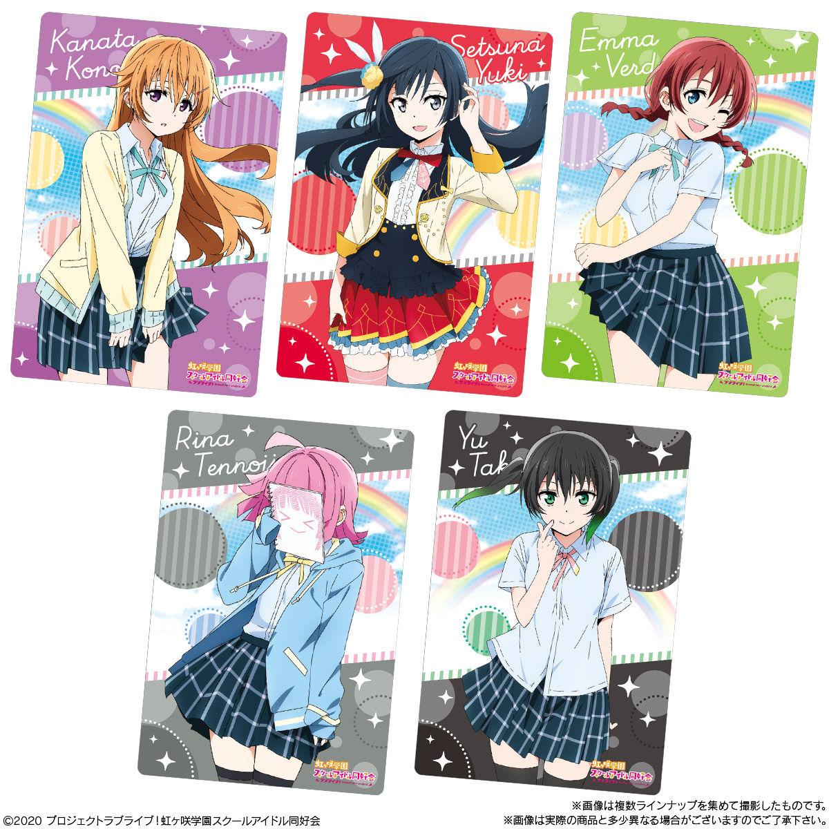 【食玩】ニジガク『ラブライブ!虹ヶ咲学園スクールアイドル同好会 ウエハース』20個入りBOX-007