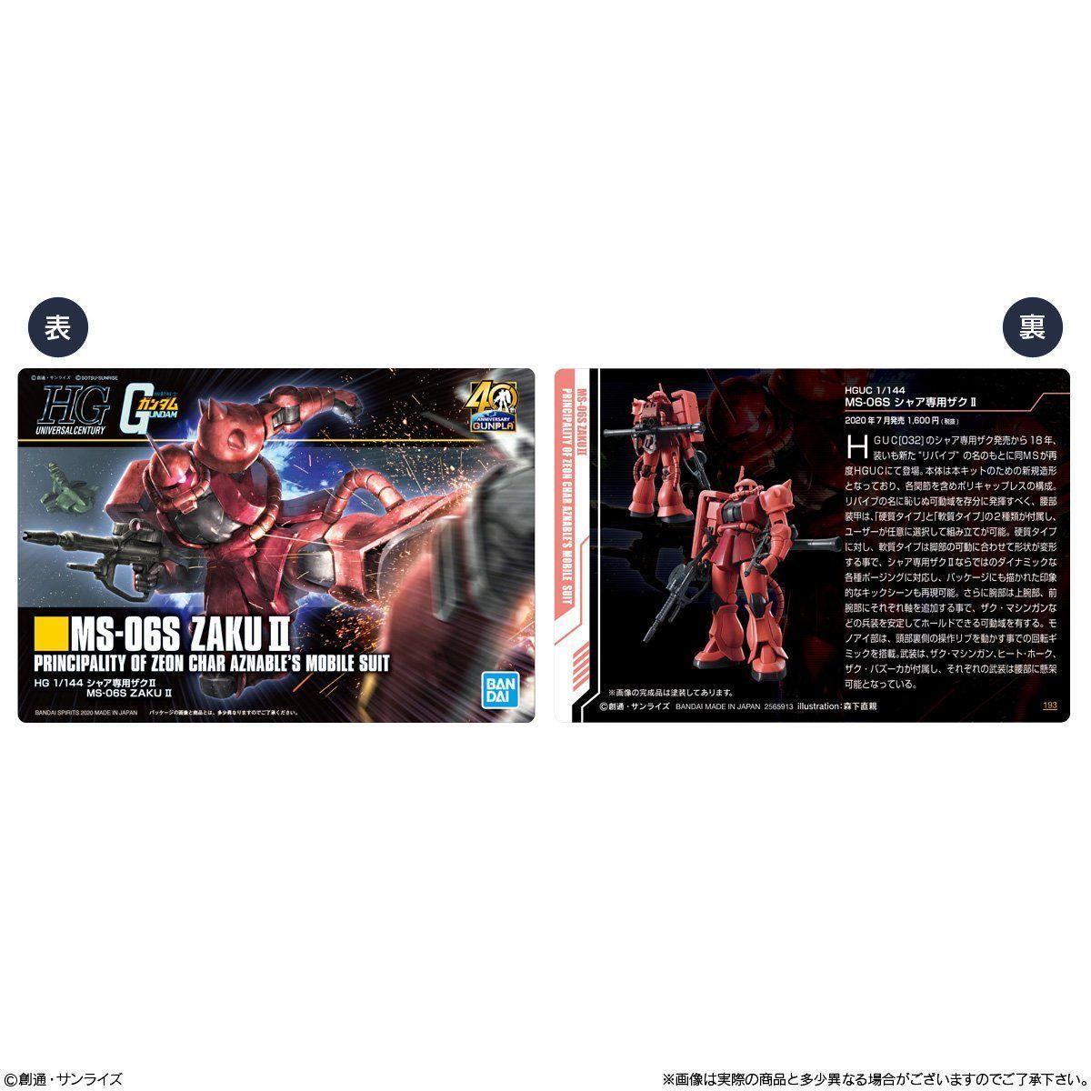 【食玩】『GUNDAMガンプラ パッケージアート コレクション チョコウエハース7』20個入りBOX-002