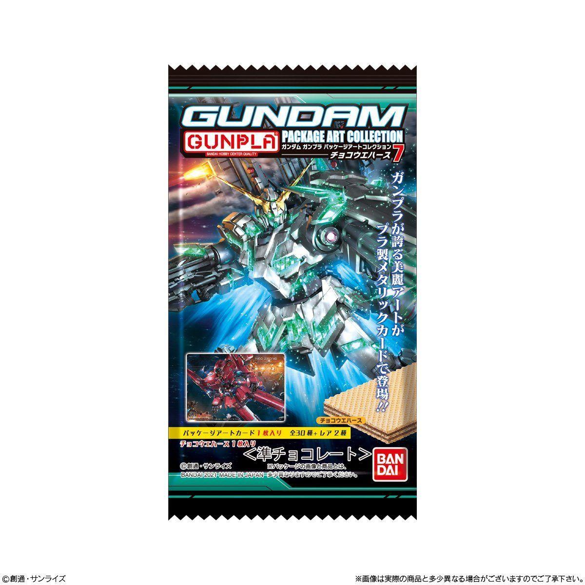 【食玩】『GUNDAMガンプラ パッケージアート コレクション チョコウエハース7』20個入りBOX-005