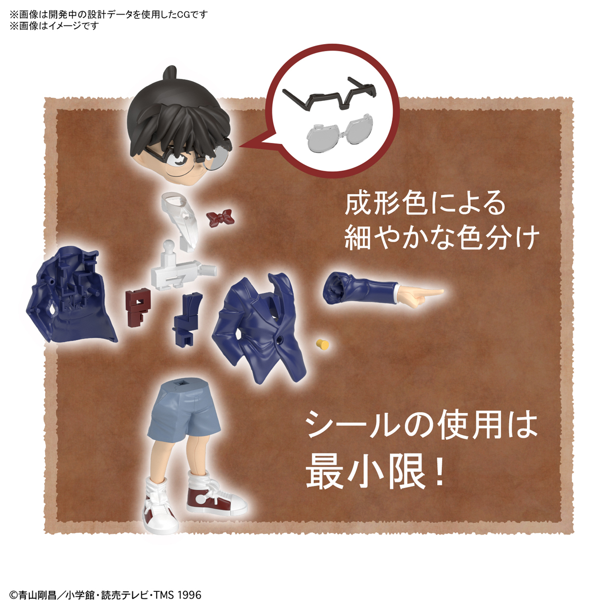 ENTRY GRADE『江戸川コナン』名探偵コナン プラモデル-004