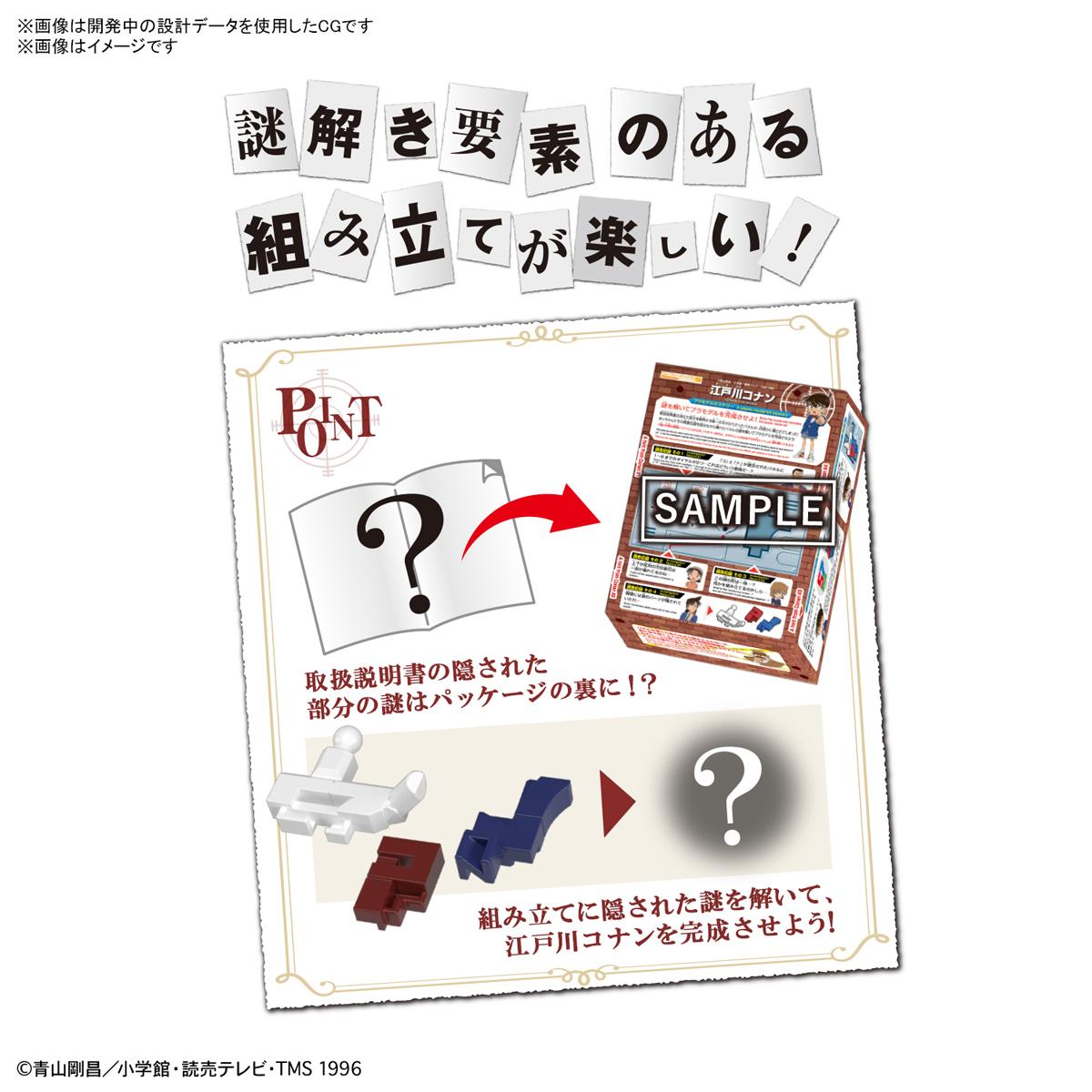 ENTRY GRADE『江戸川コナン』名探偵コナン プラモデル-006