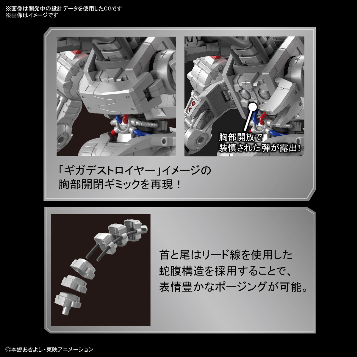 Figure-rise Standard Amplifie『ムゲンドラモン』デジモンアドベンチャー プラモデル-005
