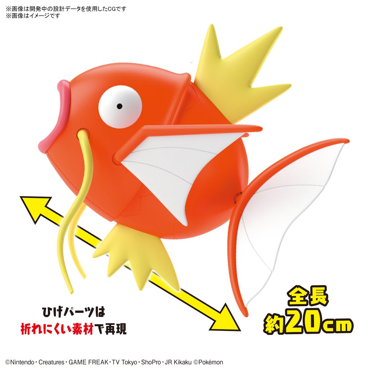 ポケモンプラモコレクション BIG 01『コイキング』プラモデル-002