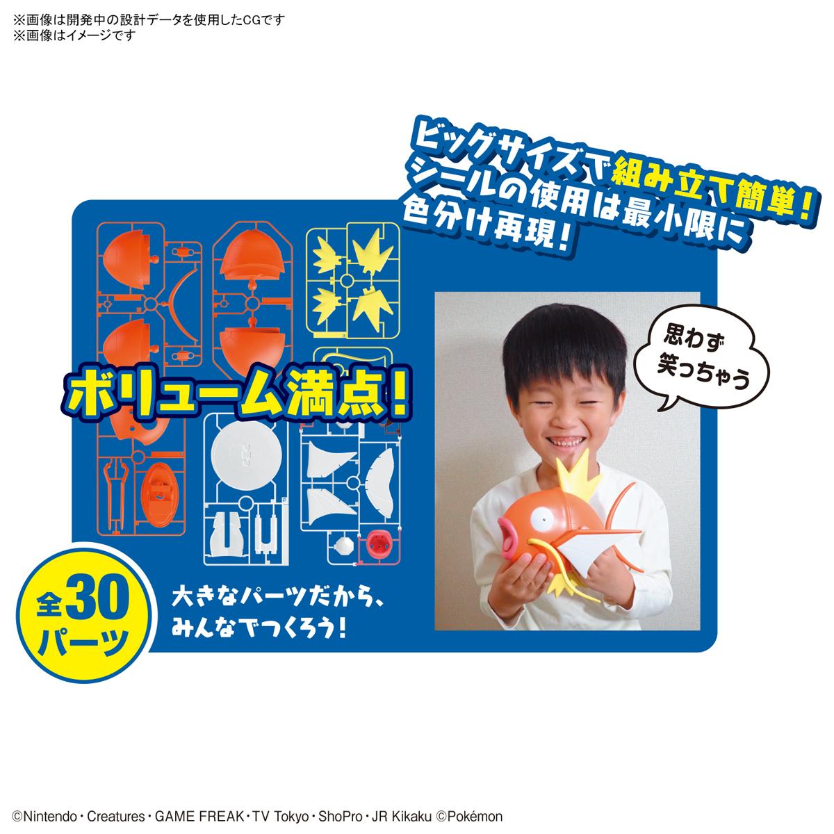 ポケモンプラモコレクション BIG 01『コイキング』プラモデル-003