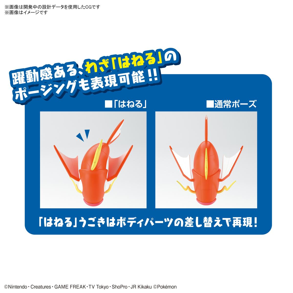 ポケモンプラモコレクション BIG 01『コイキング』プラモデル-004