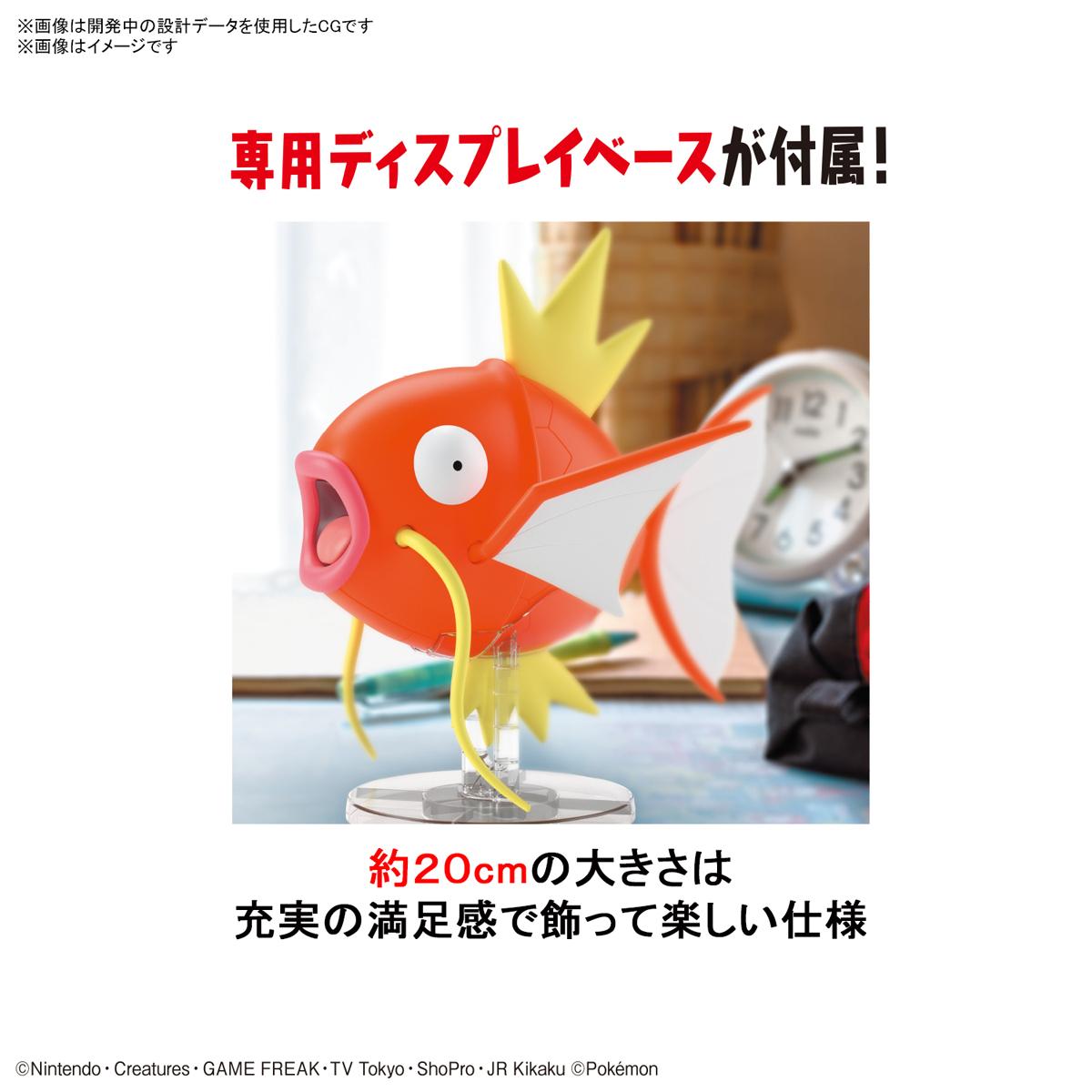 ポケモンプラモコレクション BIG 01『コイキング』プラモデル-005