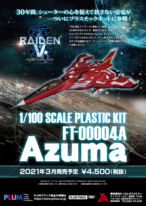 雷電V Director's Cut『FT-00004A Azuma』1/100 プラモデル-001