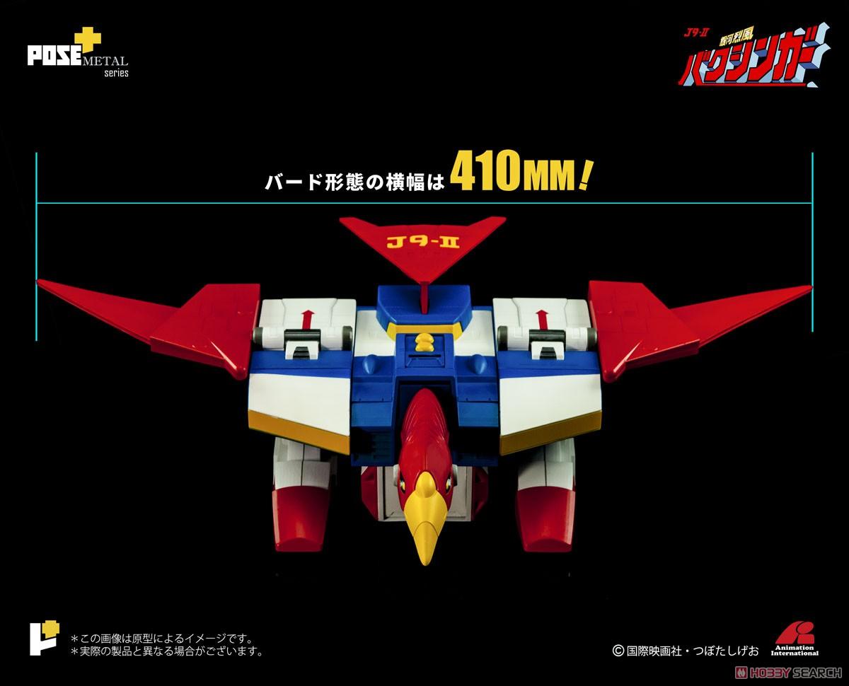 POSE+メタル『P+02B 移動基地バクシンバード』可変可動フィギュア-002