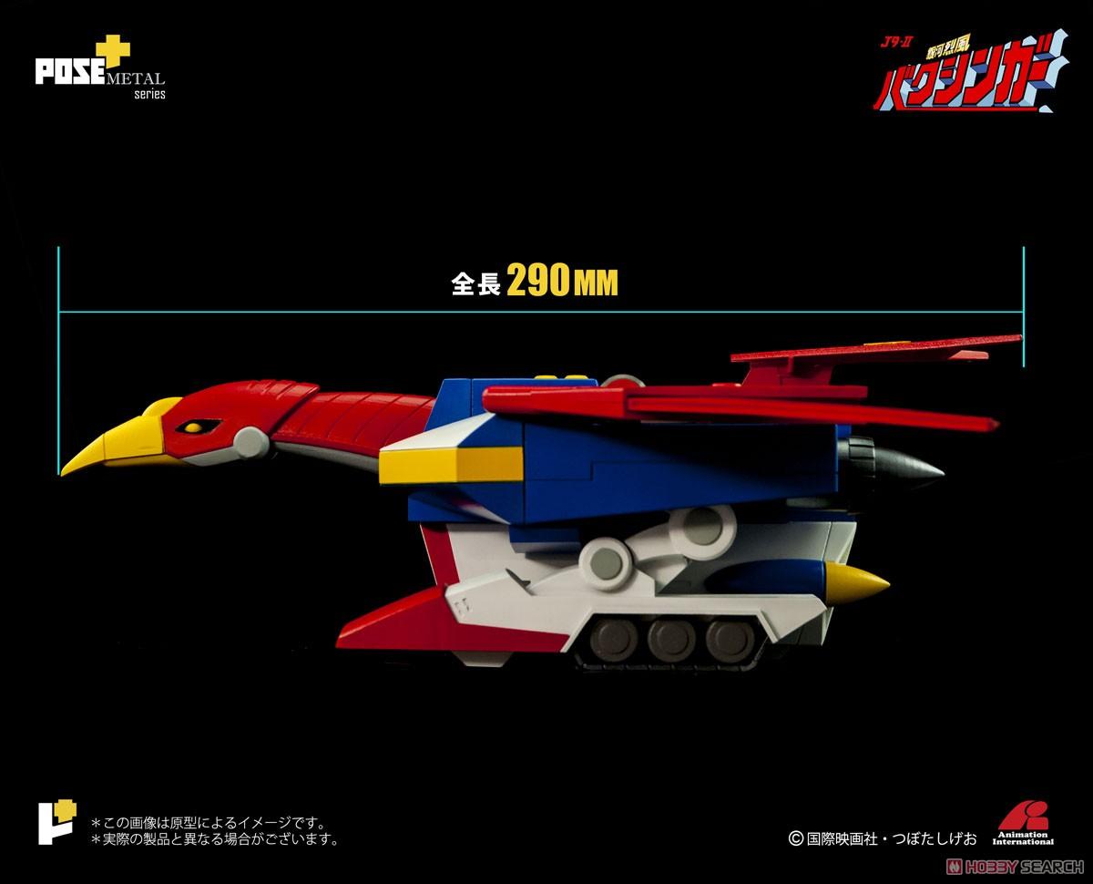 POSE+メタル『P+02B 移動基地バクシンバード』可変可動フィギュア-003