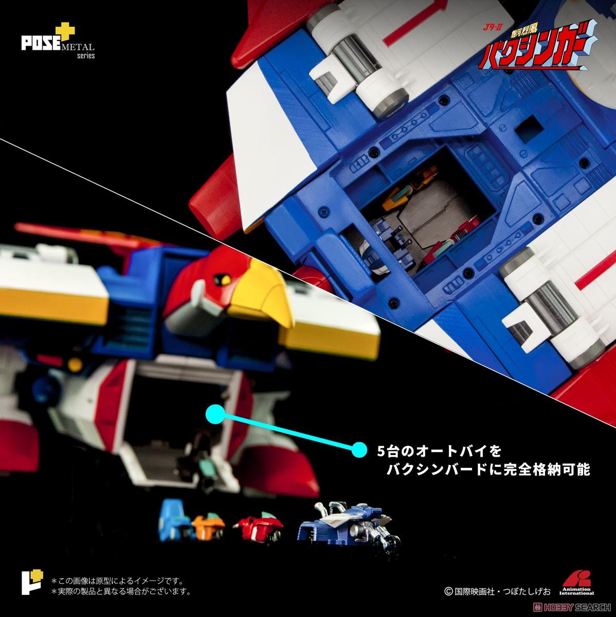 POSE+メタル『P+02B 移動基地バクシンバード』可変可動フィギュア-007