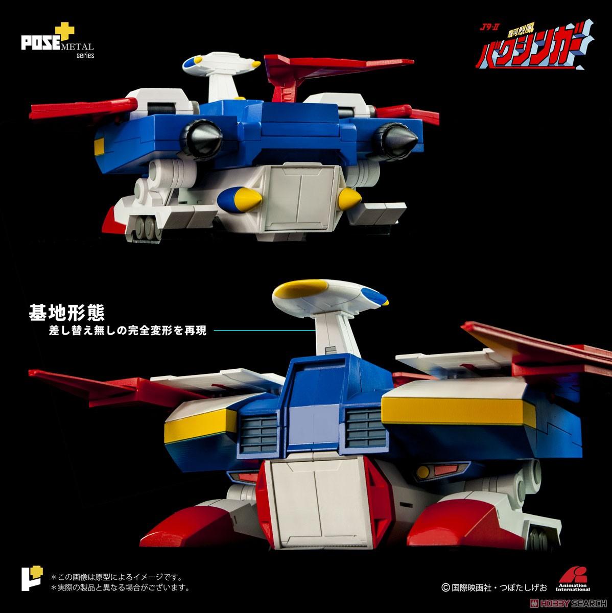 POSE+メタル『P+02B 移動基地バクシンバード』可変可動フィギュア-008