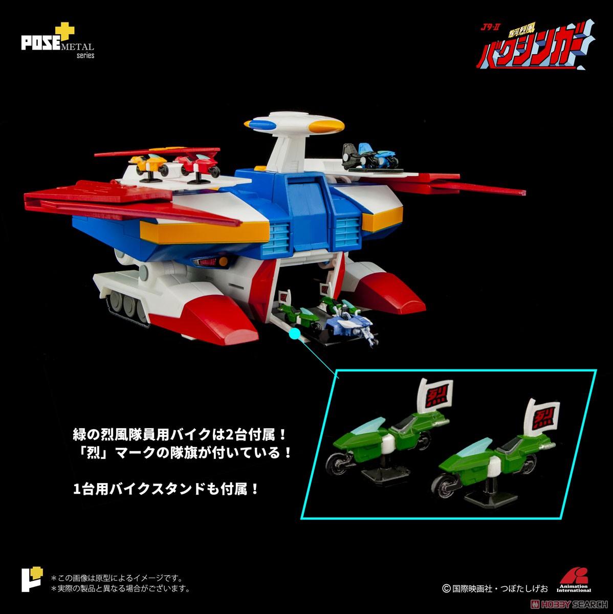 POSE+メタル『P+02B 移動基地バクシンバード』可変可動フィギュア-011