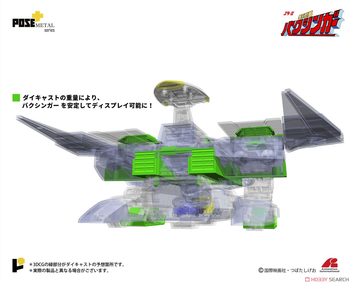 POSE+メタル『P+02B 移動基地バクシンバード』可変可動フィギュア-016