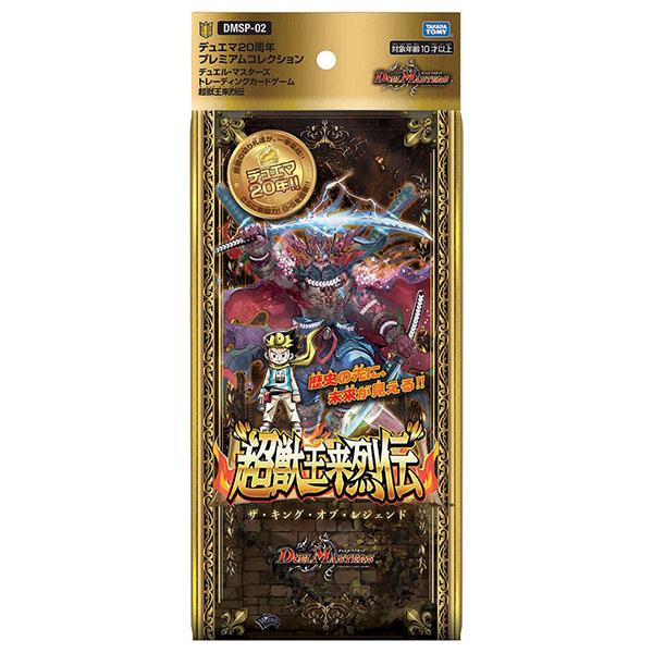 デュエル・マスターズTCGD『DMSP-02 超獣王来烈伝』DP-BOX