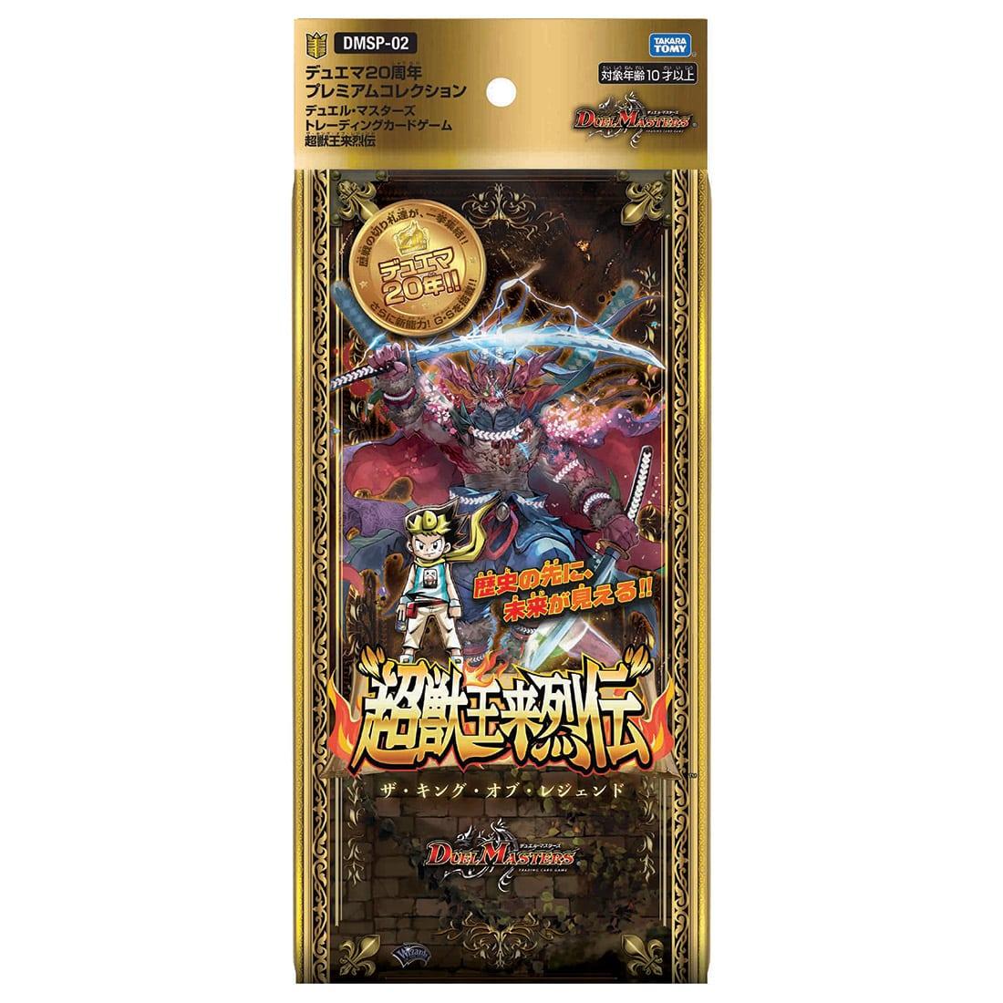 デュエル・マスターズTCGD『DMSP-02 超獣王来烈伝』DP-BOX-001
