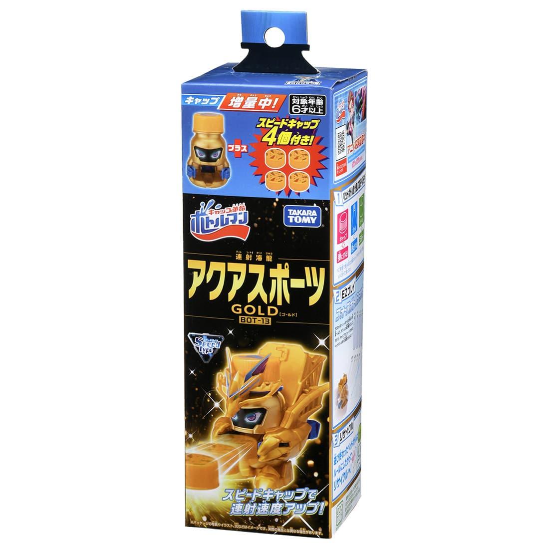 キャップ革命 ボトルマン『BOT-13 アクアスポーツ GOLD』おもちゃ-004